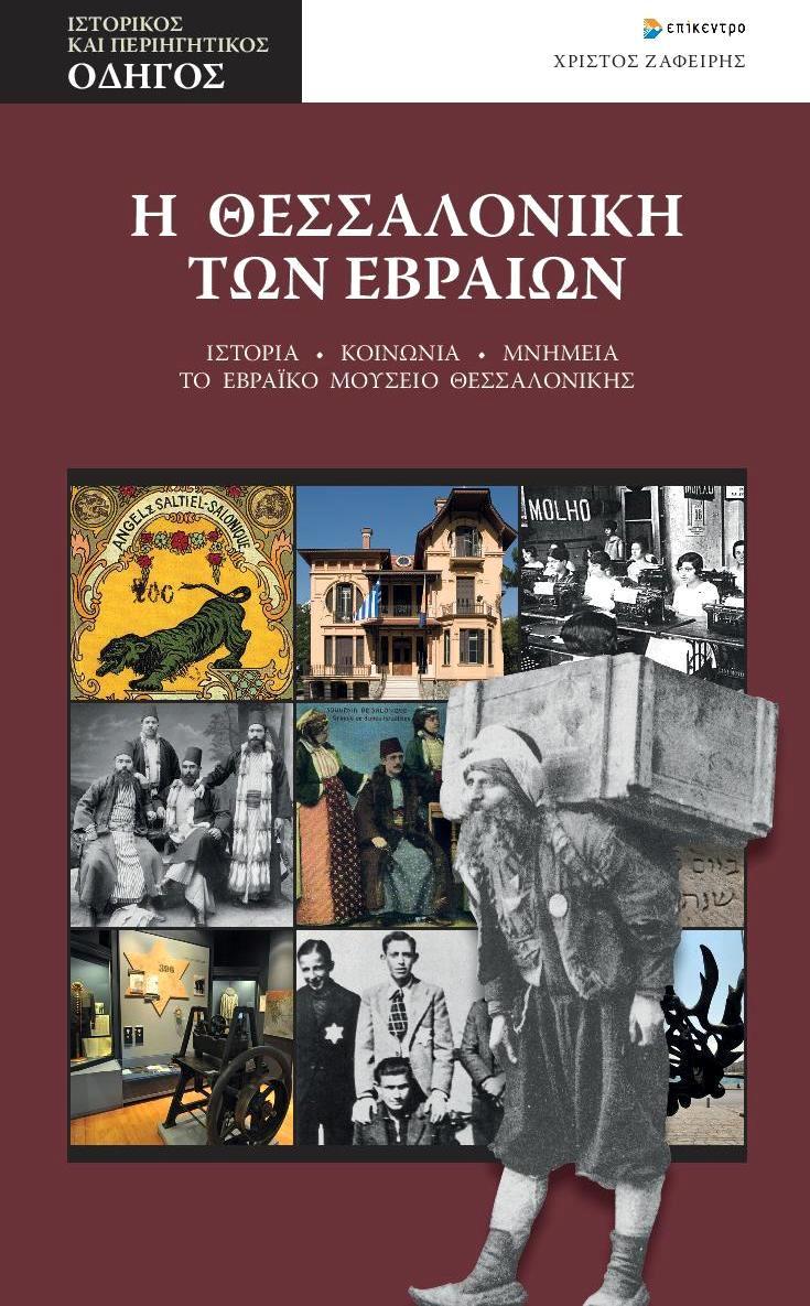 Evrei-exofylo-page-001