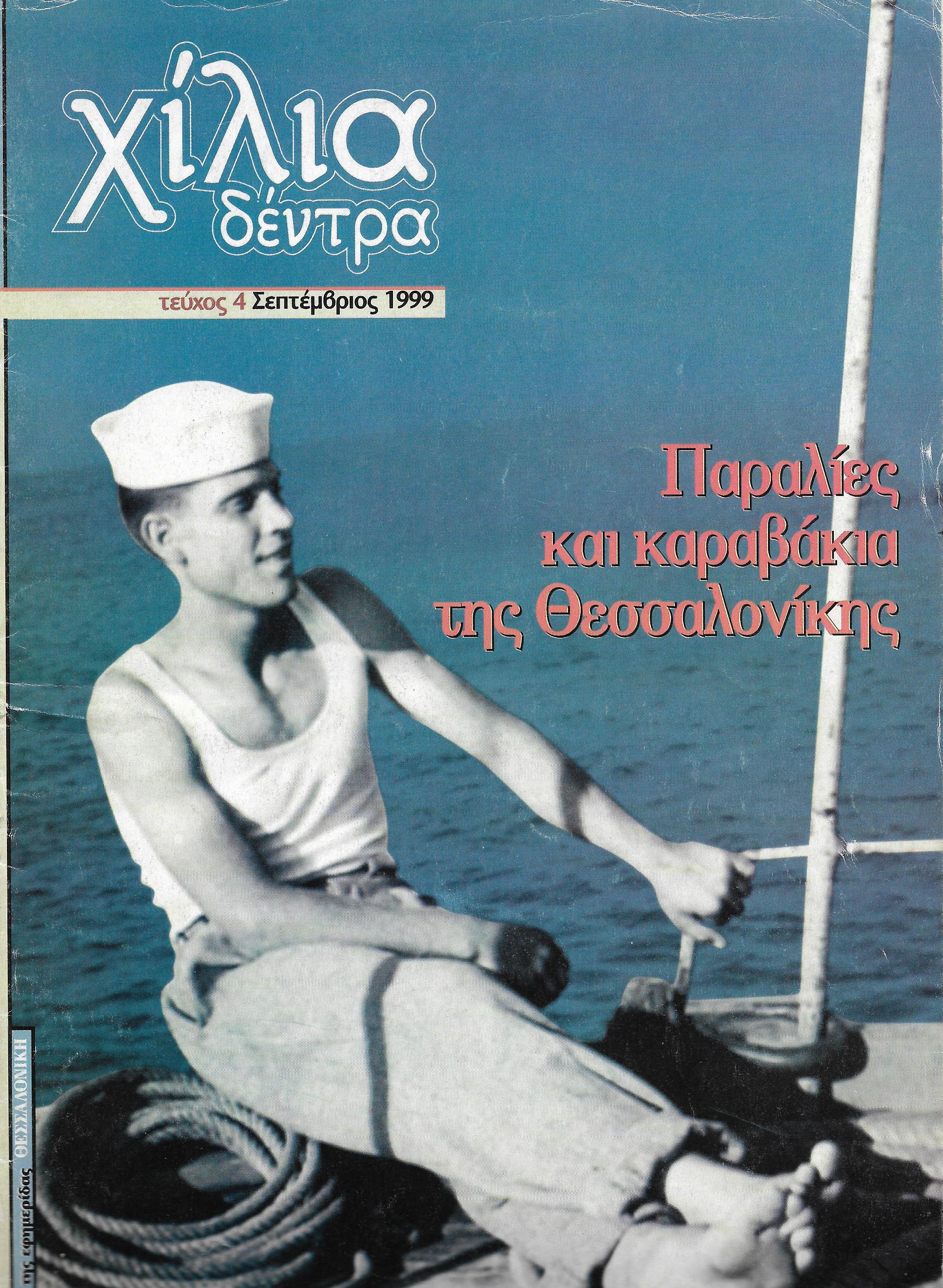 Karavakia-Xilia 001