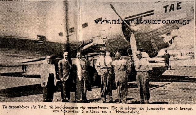 aeropiratia-aeropl