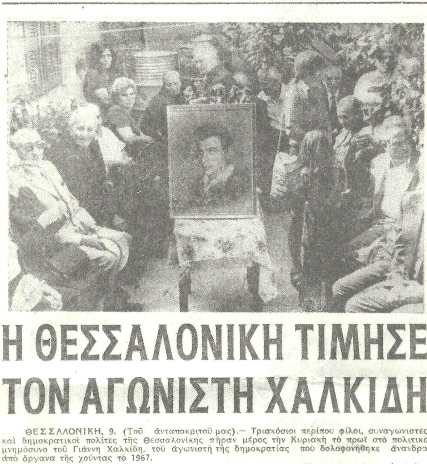 Xalkidhs-1974 001