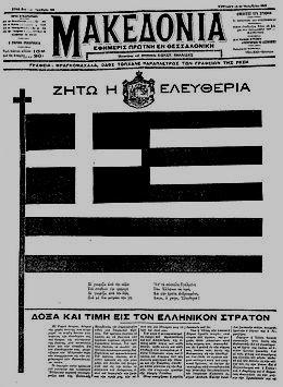 apelef12-makedonia