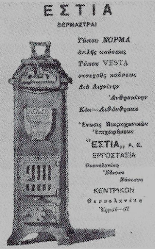 estia-xatzhd-sompa-001
